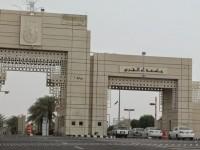 universitas-terbaik-di-arab-saudi-umm-al-qura-university