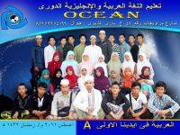 Lembaga Kursus Bahasa Arab OCEAN